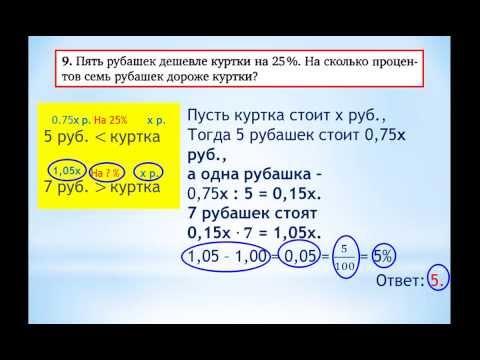 ЕГЭ-2014 Задание В-14 Задачи на проценты. Пять рубашек дешевле куртки на 25%...