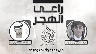 شيلة راعي الهجر ¦¦ كلمات بدر الكعبي ¦¦ أداء محمد بن غرمان