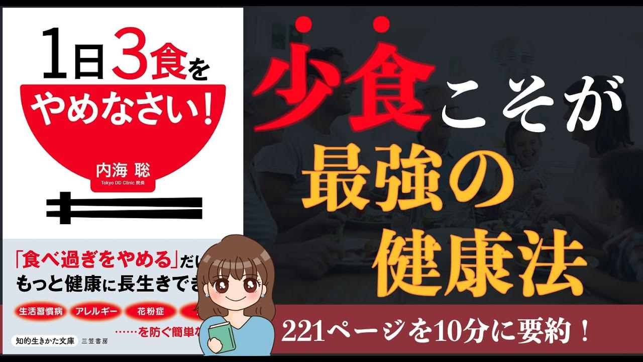 【アンチエイジング】「1日3食をやめなさい!」|老化と万病を引き起こす「食べ過ぎ」【本要約】
