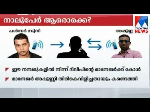 Actress Attack case gets a new twist ?  | Manorama News