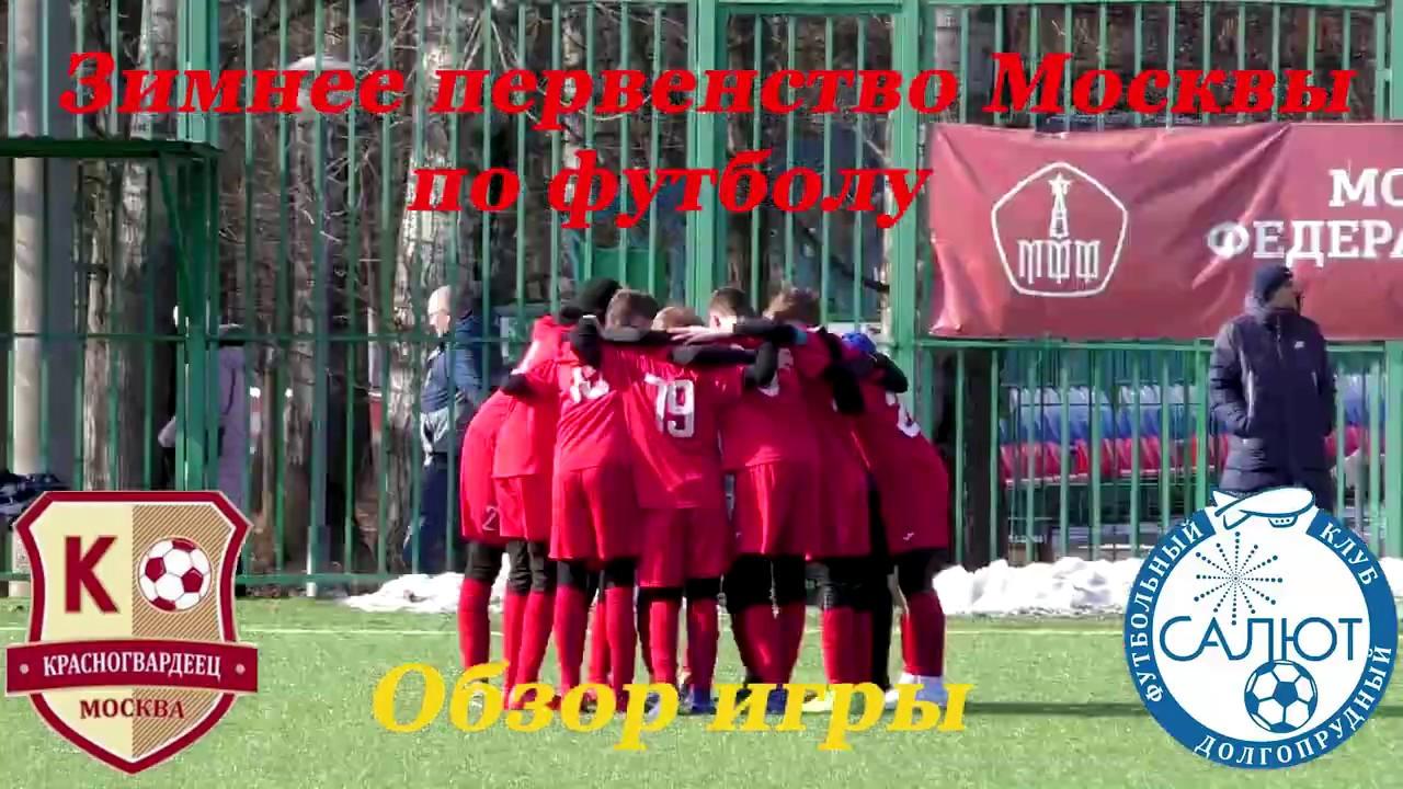 Футбольный клуб красногвардеец в москве ночные клубы москва кому за 40