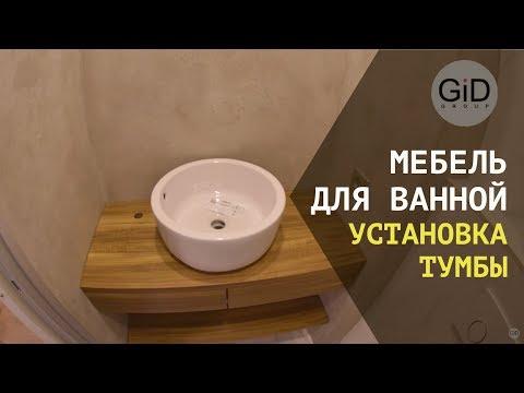 МОНТАЖ ТУМБЫ ПОД РАКОВИНУ. Мебель для ванной. Мебель на заказ.