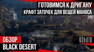 Black Desert - Готовимся к Дригану. Крафт заточек для вещей Маноса