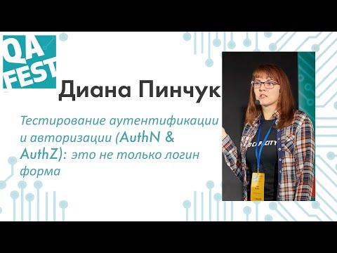 Тестирование аутентификации и авторизации (AuthN & AuthZ): это не только логин форма - Диана Пинчук