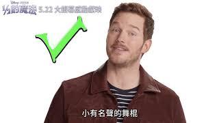 《1/2的魔法》幕後花絮-兄弟默契大考驗篇 5月22日感動上映
