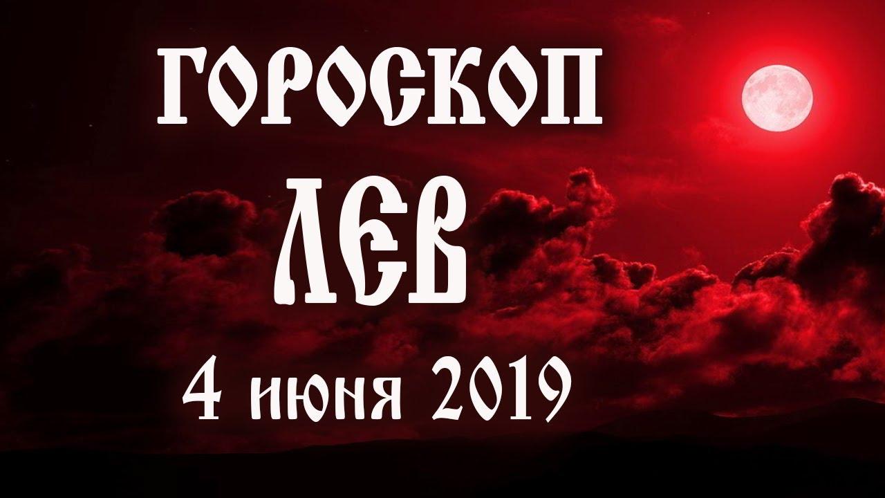 Гороскоп на сегодня 4 июня 2019 года Лев ♌ Что нам готовят звёзды в этот день