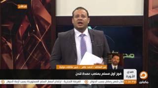 تعليق احمد عامر علي فوز اول مسلم بمنصب عمدة  لندن