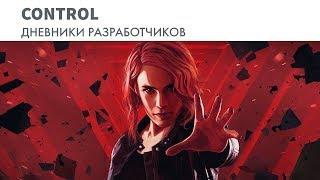 Control - создание музыки (перевод)