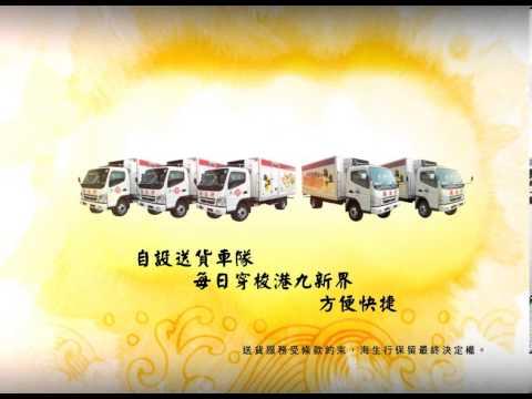 海生行海產食品有限公司 Hoi Sang Hong Marine Food Stuffs Ltd