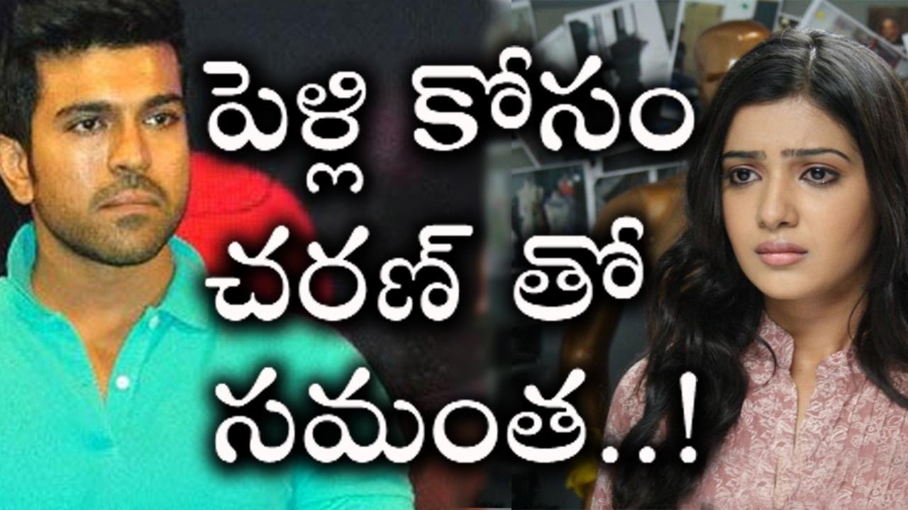 Download పెళ్లి కోసం రామ్ చరణ్ ని ఇబ్బందిపెడుతున్న సమంత..షాకింగ్ న్యూస్...!| Samantha | Ram Charan | Marriage