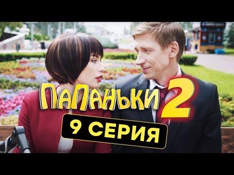 Папаньки - 2 СЕЗОН - 9 серия | Все серии подряд - ЛУЧШАЯ КОМЕДИЯ 2020 😂