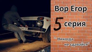 Вор Егор - 5 серия __________ ( # метод взрыва колеса , шиномонтаж , эвакуатор )(Хорошо отделались., 2016-04-16T19:38:17.000Z)