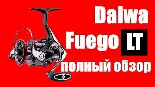 Daiwa FUEGO LT 2018 - ПОВНИЙ ОГЛЯД