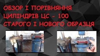 ОБЗОР І ПОРІВНЯННЯ ЦИЛІНДРІВ ЦС - 100 СТАРОГО І НОВОГО ОБРАЗЦЯ
