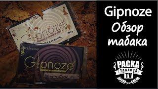 Обзор табака Gipnoze(, 2016-03-20T13:45:20.000Z)
