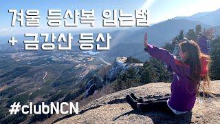 겨울 등산복 레이어링 + 등산실전!! club NCN …