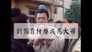 無論《三國誌》,還是《三國演義》,劉備未當皇帝前,身份非常簡單而奇...