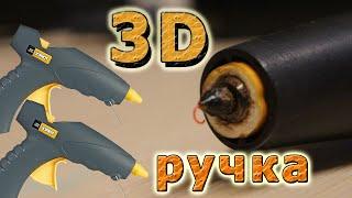 Как сделать 3D ручку из клеевого пистолета(Как сделать 3D ручку из клеевого пистолета Ссылка на канал: http://goo.gl/BQNrKp Группа вк: http://vk.com/gophervid Моя страница..., 2015-03-22T19:05:56.000Z)