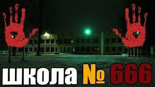 школа № 666. страшные истории. мистика. ужасы. страшилки