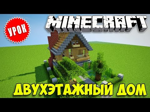 Дом в Пикачу ! Дома для выживания #3 Minecraft YouTube