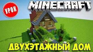 КРАСИВЫЙ ДВУХЭТАЖНЫЙ ДОМ ДЛЯ ВЫЖИВАНИЯ В МАЙНКРАФТ КАК ПОСТРОИТЬ(В этом видео я покажу как построить двухэтажный дом для выживания в Майнкрафт. Этот дом для новичков в игре...., 2016-05-11T15:43:16.000Z)