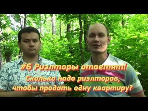 Сколько надо риэлторов, чтобы продать одну квартиру? | #6 Риэлторы ответят | Недвижимость Тольятти