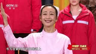 [中国梦·劳动美]情景讲述《你看!春天的花海》 讲述人:王鸥 尚大庆| CCTV
