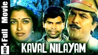 Kaval Nilayam Tamil Full Movie : Sarath Kumar, Anandara