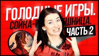 ГОЛОДНЫЕ ИГРЫ: Сойка-пересмешница. Часть 2 2015 - обзор на фильм l Алиса Анцелевич