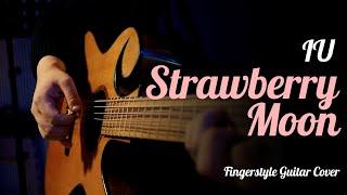 IU(아이유) - Strawberry Moonㅣ핑거스타일 기타 커버 연주