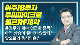 윤정두의 「주식투시경 시즌2」 141-3 [아주IB투자…