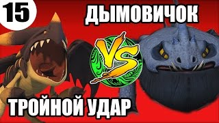 ТРОЙНОЙ УДАР VS ДЫМОДЫШАЩИЙ ДУШИТЕЛЬ. Битва двух драконов.
