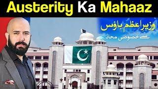 Download Video Mahaaz with Wajahat Saeed Khan | Austerity ka Mahaaz | 16 September 2018 | Dunya News MP3 3GP MP4