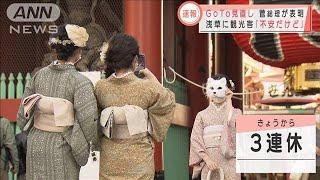 時短要請に500億円支援 GoTo見直し 菅総理が表明(2020年11月21日) - YouTube