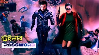 PASSWORD TRAILER out This Month, So Dear Viewers are U Ready | SHakib Khan | Password Movie