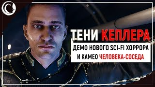 Shadows of Kepler Demo | Dead Space от первого лица, многообещающий, но кривой