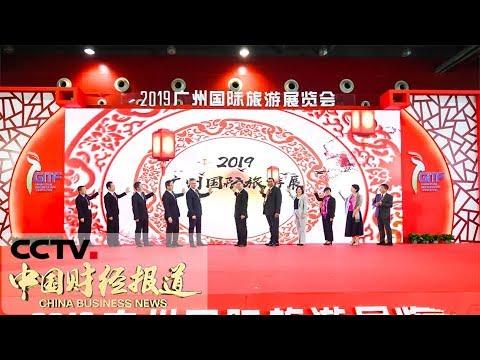 《中国财经报道》 2019广州国际旅游展览会今天开幕 20190221 11:00 | CCTV财经