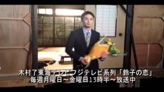 木村了出演中の東海テレビフジテレビ系列「鈴子の恋」ですが、一足先に...