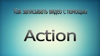 Запись игр с помощью программы Action!