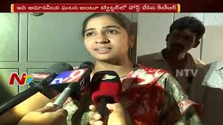 Telangana Govt Responds on Rao's School Management || Girl Forced to Stand inside Boys Toilet || NTV