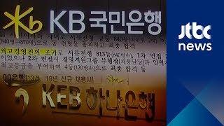 '회장 누나의 손녀'도?…국민·하나은행 채용 '특혜 리스트'