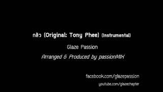 กลัว Instrumental (Original: Tony Phee)