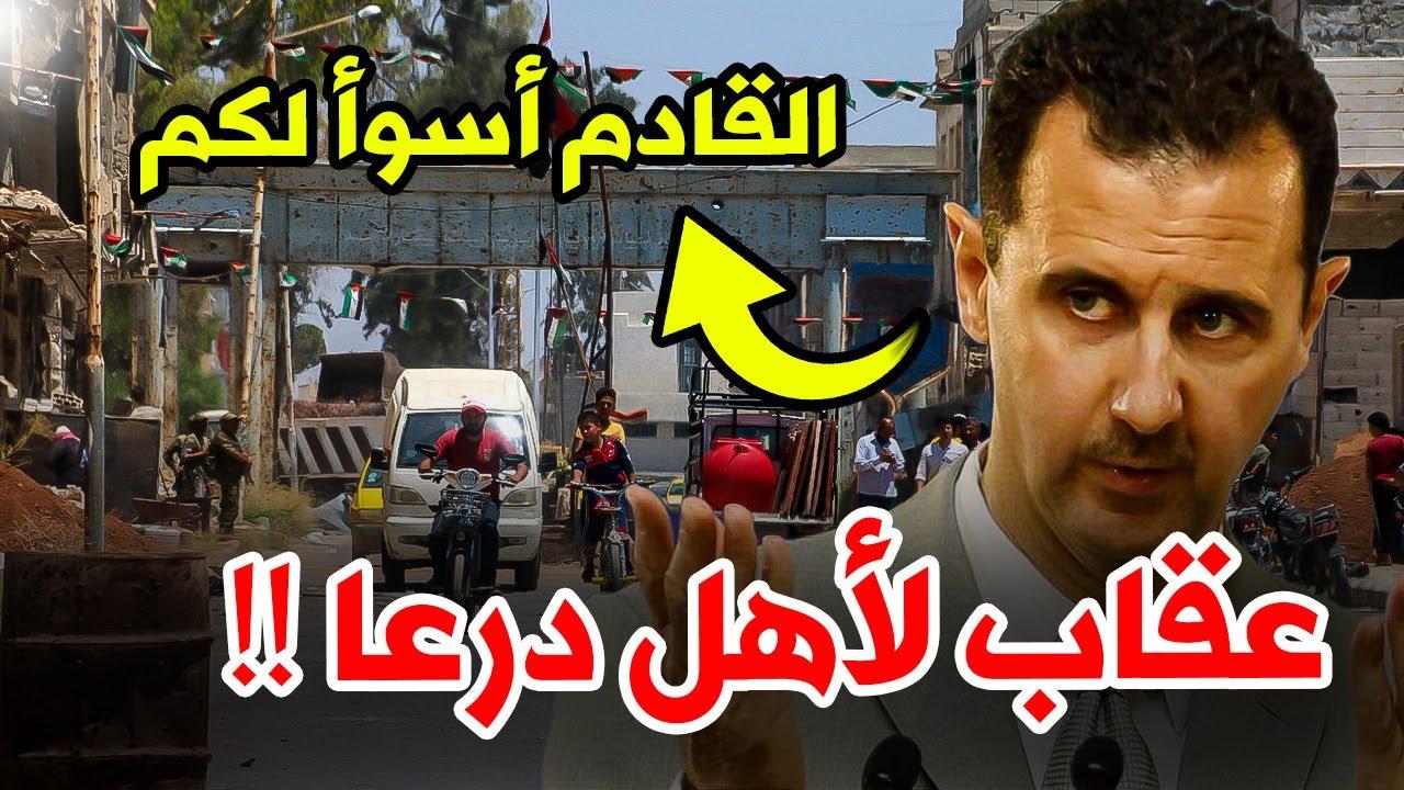 وجهاء سوريا يحذرون من أمر خطير يخطط له بشار الأسد وحلفائه.. إليك التفاصيل