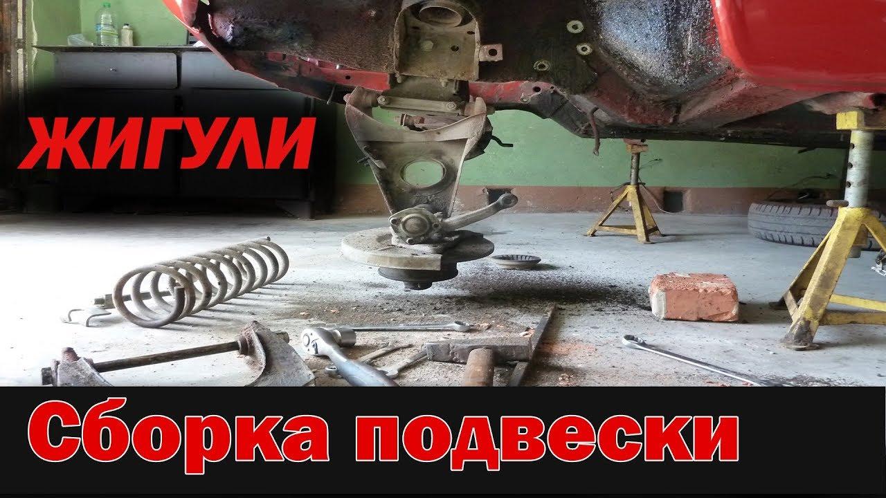 Ремонт и сборка передней подвески на Ваз - установка пружины, замена шаровых, рычагов и сайлентов