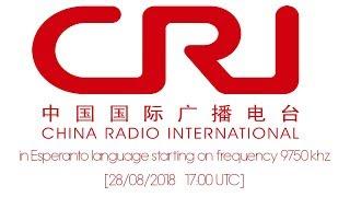 CRI in Esperanto language starting on frequency 9750 khz [28/08/2018 | 17:00 UTC]