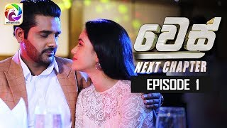 Wes Next Chapter Episode 01 || වෙස් Next Chapter Episode 01|| සතියේ දිනවල රාත්‍රී 9.00 ට... Thumbnail
