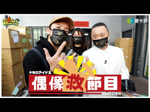 【偶像救節目EP2】跟著偶像坤達來看口罩怎麼做的啦~這次不只拯救木曜!!!! -口罩篇