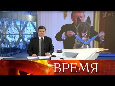 """Выпуск программы """"Время"""" в 21:00 от 31.10.2019"""