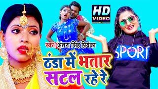 Antra Singh Priyanka के इस #VIDEO_SONG ने यूपी बिहार में तहलका मचा दिया | Bhojpuri Song 2020