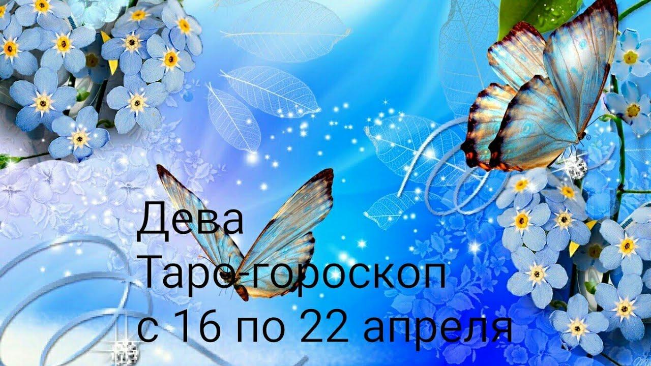 Дева Таро-гороскоп с 16 по 22 апреля 2018г.